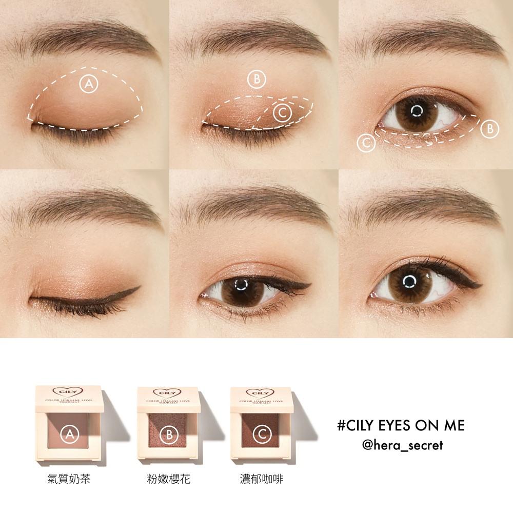 cily-評價-眼影-eyes on me-彩妝-香港化妝品牌